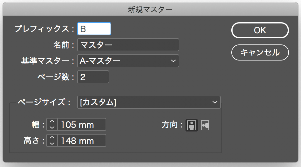 InDesignの編集画面